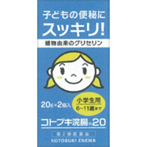 【第2類医薬品】コトブキ浣腸20 20g×2個【3990円以上送料無料】