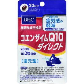 ※コエンザイムQ10ダイレクト 13.8g(345mg×40粒)【3990円以上送料無料】