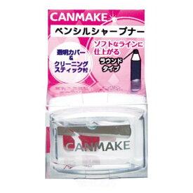 CANMAKE(キャンメイク) ペンシルシャープナー【3990円以上送料無料】