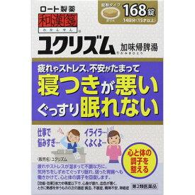 【第2類医薬品】和漢箋 ユクリズム 168錠【3980円以上送料無料】
