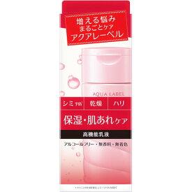 資生堂 アクアレーベル バランスケア ミルク 130mL【3980円以上送料無料】