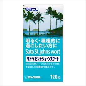 サトウセントジョーンズワート 120粒【3990円以上送料無料】