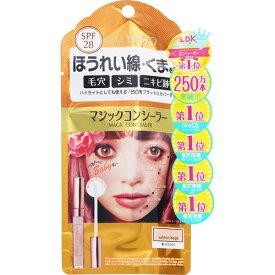 カリプソ マジックコンシーラー サーモンベージュ 6g【3980円以上送料無料】