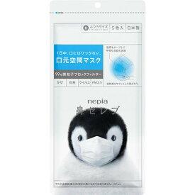 ネピア 鼻セレブマスク (ふつうサイズ) 5枚【3980円以上送料無料】
