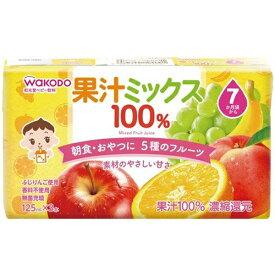 元気っち! 果汁ミックス100% 125mL×3本【3980円以上送料無料】