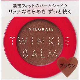 資生堂 インテグレート トゥインクルバームアイズ BR382 ブラウン 4g【3990円以上送料無料】