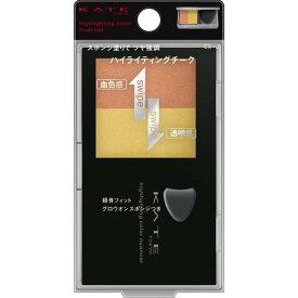 カネボウ ケイト ハイライティングカラーニュアンサー EX-2 オレンジ×イエロー 4.5g【3980円以上送料無料】