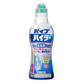 パイプハイター 高粘度ジェル 500g【3990円以上送料無料】