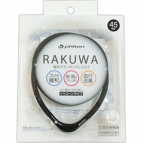 RAKUWA磁気チタンネックレスS?II ブラック×ブラック 1個【3990円以上送料無料】