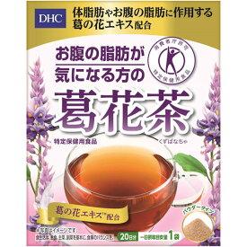 DHCお腹の脂肪が気になる方の葛花茶 50g(2.5g×20袋)【3980円以上送料無料】
