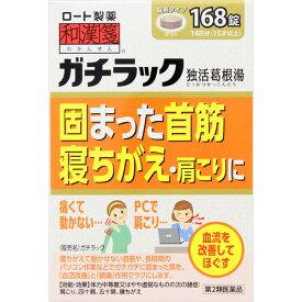 【第2類医薬品】和漢箋 ガチラック 168錠【3980円以上送料無料】