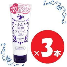 ハトムギ洗顔フォーム 200g×3本セット【3990円以上送料無料】