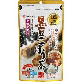 ※国産黒豆ごぼう茶 27g(1.5g×18包)【3980円以上送料無料】