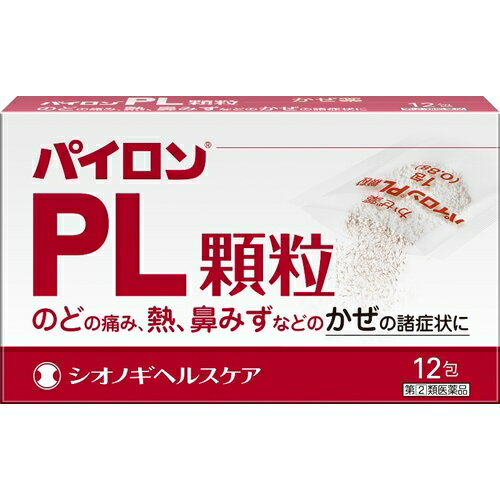 【第(2)類医薬品】パイロンPL顆粒 12包【3990円以上送料無料】