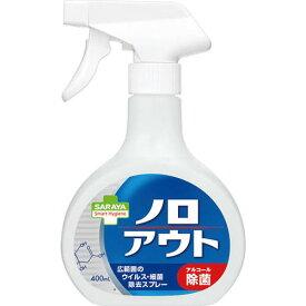 ※スマートハイジーン ノロアウト ウイルス・細菌除去スプレー 400mL【3980円以上送料無料】