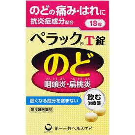 【第3類医薬品】ペラックT錠 18錠【3980円以上送料無料】