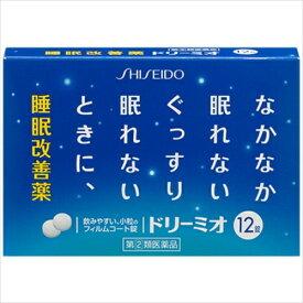 【第(2)類医薬品】ドリーミオ 12錠【3990円以上送料無料】