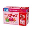 ※明治ステップ 800g×2缶セット【3980円以上送料無料】