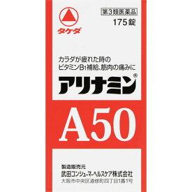 【第3類医薬品】アリナミンA50 175錠【送料無料】