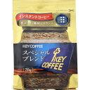インスタントコーヒー スペシャルブレンド 詰替え用 70g【3990円以上送料無料】