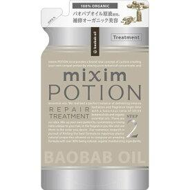 mixim POTION(ミクシムポーション) リペアトリートメント つめかえ用 350g【3990円以上送料無料】