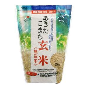 ※あきたこまち 玄米 無洗米 鉄分強化 2kg【3980円以上送料無料】