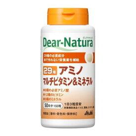 ※ディアナチュラ(Dear-Natura) 29 アミノマルチビタミン&ミネラル 150粒入り(約50日)【3980円以上送料無料】