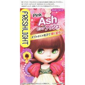 フレッシュライト ミルキーヘアカラー ピンクアッシュ 1個【3980円以上送料無料】