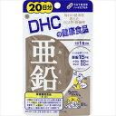 DHC 亜鉛20日分【3990円以上送料無料】