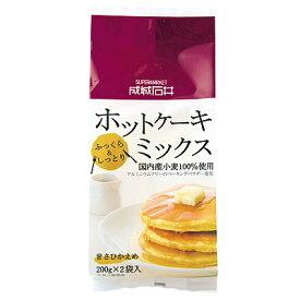 成城石井 国内産小麦100%使用ホットケーキミックス 200g×2p