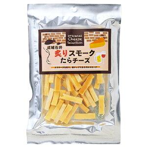 成城石井 おつまみチーズセレクション 炙りスモークタラチーズ 90g