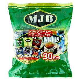 MJB ドリップコーヒーバラエティパック 8g×30袋