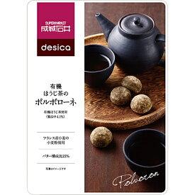 成城石井desica 有機ほうじ茶のポルボローネ 90g
