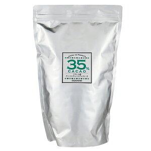 成城石井 フランス産クーベルチュールカカオ35% 1kg | 業務用規格