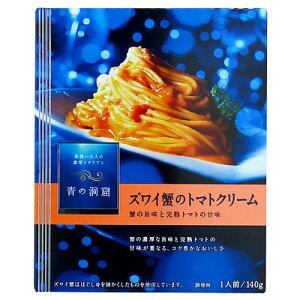 青の洞窟 蟹のトマトクリーム 140g×10個