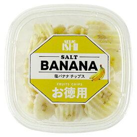 成城石井 塩バナナチップス 【徳用】 200g