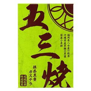 成城石井 抹茶黒蜜五三焼カステラ 5切