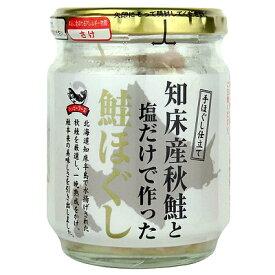 ハッピーフーズ 知床産秋鮭と塩だけで作った鮭ほぐし 110g