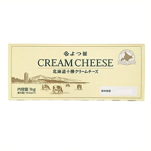 よつ葉 北海道十勝クリームチーズ 1kg | 業務用規格