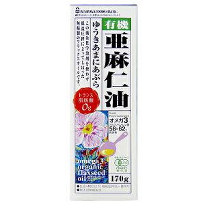 紅花食品 有機亜麻仁油 (フラックスシードオイル) 170g