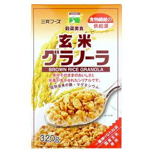 三育 玄米グラノーラ 320g×3個