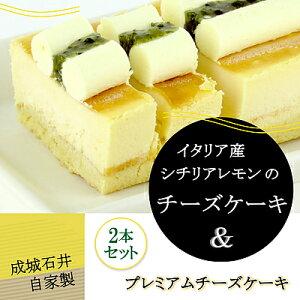 【送料込み】 成城石井自家製 イタリア産シチリアレモンのチーズケーキとプレミアムチーズケーキの2本セット