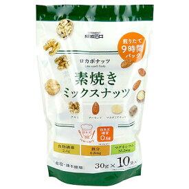 成城石井 ロカボナッツ 素焼きミックスナッツ 30g×10p