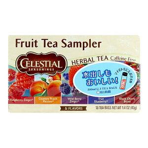 セレッシャル ハーブフルーツ茶5種セット 18P×3個