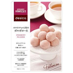 成城石井desica ホワイトチョコと苺のポルボローネ 90g