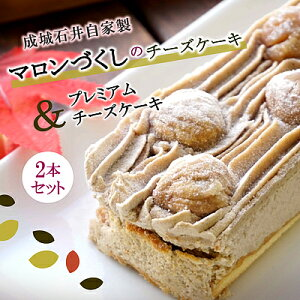 【送料込み】 成城石井自家製 マロンづくしのチーズケーキとプレミアムチーズケーキの2本セット