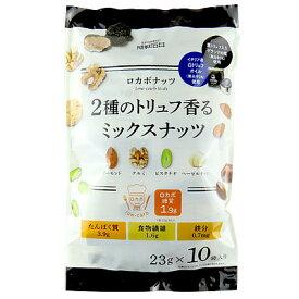 成城石井 ロカボナッツ2種のトリュフ香るミックスナッツ 230g
