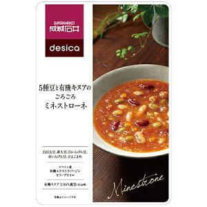 成城石井desica 5種豆と有機キヌアのごろごろミネストローネ 160g