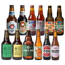 【送料込み】 国産クラフトビール【瓶】 飲み比べ 12本セット 【V】   着日指定不可