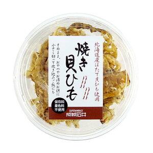 成城石井 北海道産 貝ひも 80g | D+2